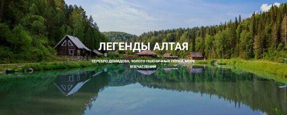 Легенды Алтая